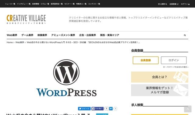 Web担の今さら聞けないWordPress入門 その3   SEO・SNS編 「SEOもSNSもお任せのWeb担必携プラグイン活用術!」   クリエイティブビレッジ