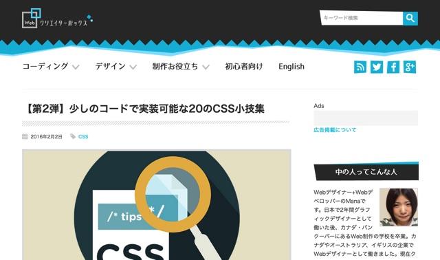 【第2弾】少しのコードで実装可能な20のCSS小技集   Webクリエイターボックス