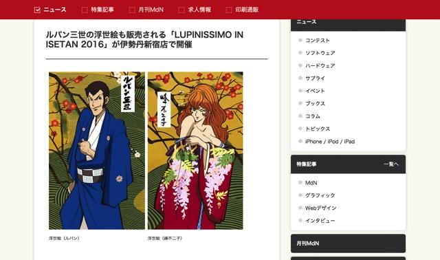 ルパン三世の浮世絵も販売される「LUPINISSIMO IN ISETAN 2016」が伊勢丹新宿店で開催   MdN Design Interactive   デザインとグラフィックの総合情報サイト