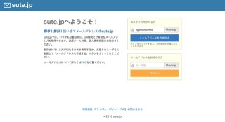 簡単!無料!使い捨てメールアドレスのsute.jp