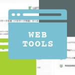 現役Webデザイナーが本当に使ってる、便利な無料Webツール11選