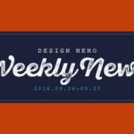 Weekly News vol.56(2016/9/24-9/30)