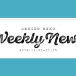 Weekly News vol.58(2016/11/5-11/11)