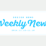 Weekly News vol.59(2016/11/12-11/18)