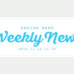 Weekly News vol.59(2016/11/12-11/18)