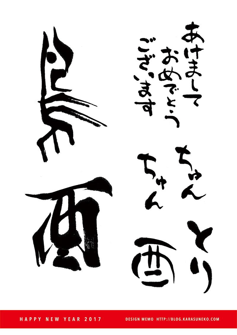 2017年の年賀状用酉鳥とりを筆で書きました無料筆文字
