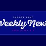 Weekly News vol.60(2016/11/26-12/2)