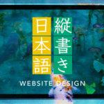 縦書き日本語を活用したWebサイトデザイン11選