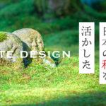 """2017年総まとめ:日本の""""和""""を活かしたWebサイトデザイン13選"""